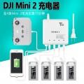 Yx Mini2 Battery Charing Hub 充電管家 (同時充4電,70分鐘充滿)