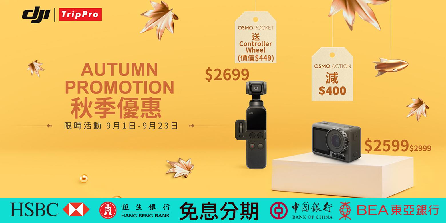 autumn-promotion.jpg