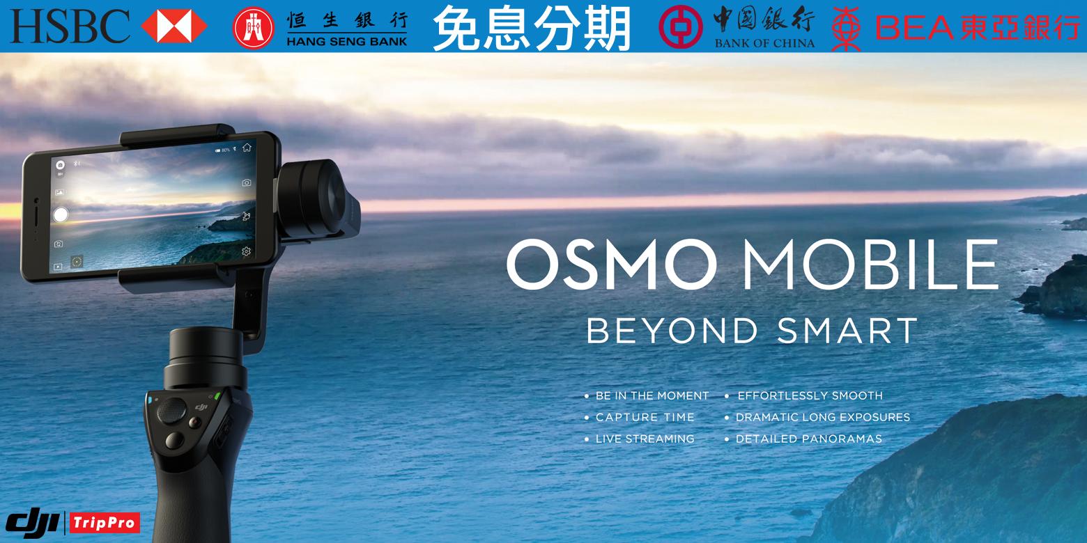 osmo-mobile2.jpg