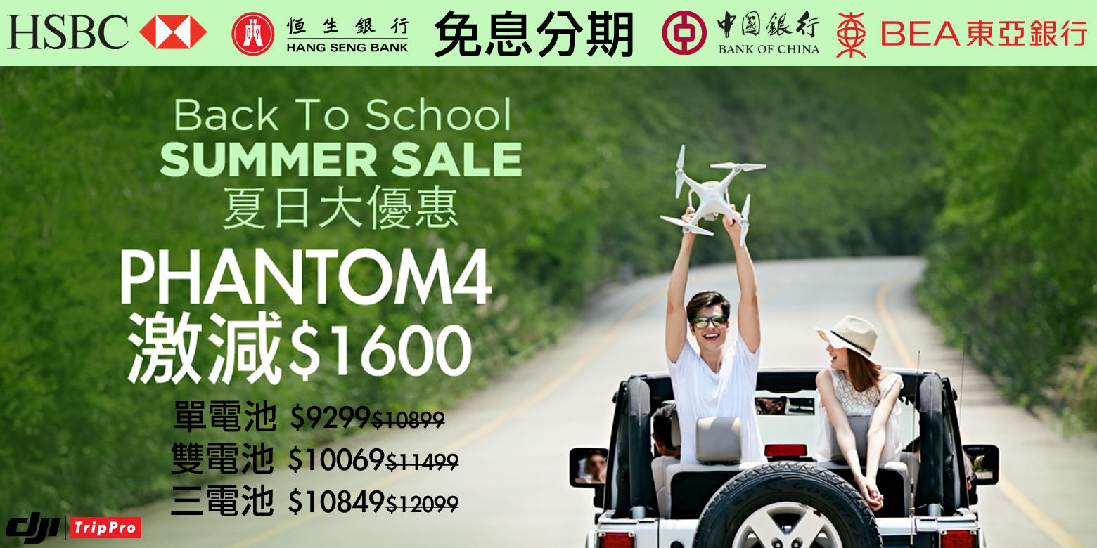 p4-summer-sales..jpg