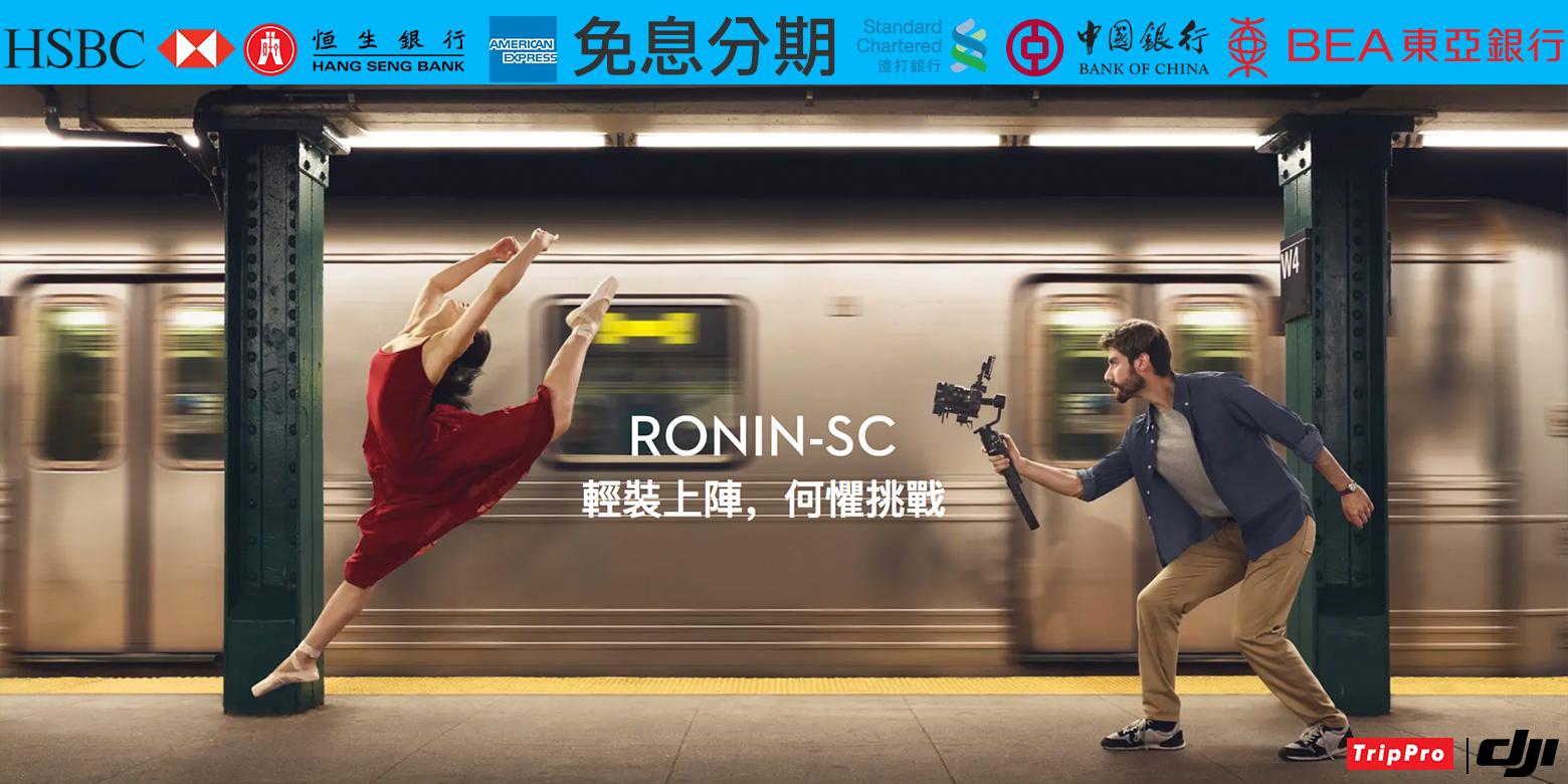 ronin-sc.jpg