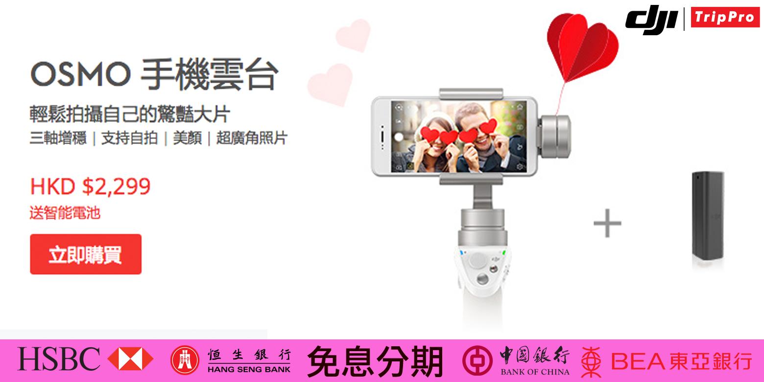 v-day-osmo-mobile.jpg